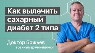getlinkyoutube.com-Как вылечить диабет 2 типа без врачей и лекарств