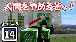 getlinkyoutube.com-#14【Minecraft】悠々自適に工業生活【ゆっくり実況】