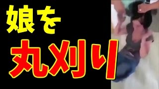 getlinkyoutube.com-【動画】がん患者を「ハゲ」とからかった娘に激怒 娘を丸刈りに