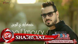 getlinkyoutube.com-علاء المصرى حكاية ع الورق اغنية جديدة 2017 حصريا على شعبيات Alaa Elmasry Hekaya Ala Elwark