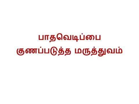பாதவெடிப்பை குணப்படுத்த மருத்துவம் cracked heels tips in Tamil