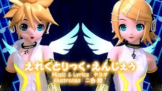 getlinkyoutube.com-[60fps Rin Len Full] Electric Angel えれくとりっく・えんじぇぅ - Kagamine Rin Len 鏡音リンレン DIVA English romaji PDA