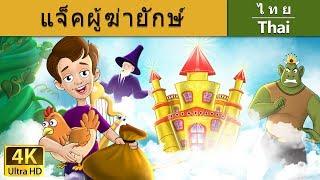 แจ็คผู้ฆ่ายักษ์ - นิทานก่อนนอน - นิทานอีสป - การ์ตูน - 4K UHD - Thai Fairy Tales
