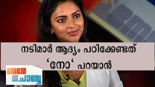 getlinkyoutube.com-Actresses should learn to say 'NO' first - Nere Chovve - Manorama News