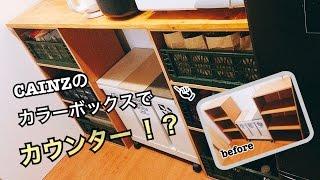 getlinkyoutube.com-【DIY】カラーボックスでキッチンカウンター!?