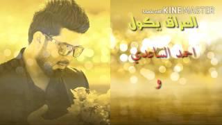 getlinkyoutube.com-العراق يكوول/فاضل حسن واحمد الساعدي/ابن كحيل.