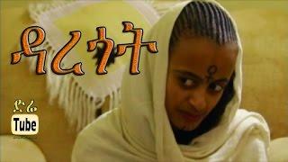 getlinkyoutube.com-Daregot (ዳረጎት) Ethiopian Movie from DireTube Cinema