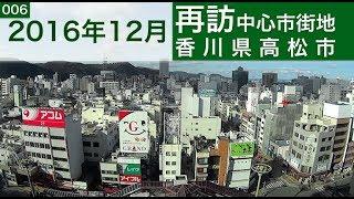 2016再訪あの都市006・・香川県高松市(中心市街地探訪)