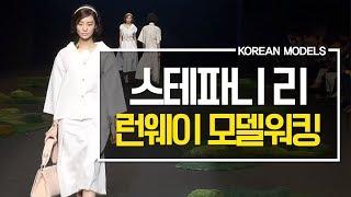 getlinkyoutube.com-#19 모델 스테파니리 서울패션위크 런웨이 영상