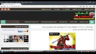 getlinkyoutube.com-الحلقة20: شرح تحميل وتتبيث لعبة Devil May Cry 3 مضغوطة بحجم 420 MB بدون تثبيت