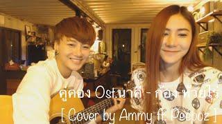 getlinkyoutube.com-คู่คอง Ost.นาคี - ก้อง ห้วยไร่ [ Cover by Ammy ft. Peepoz ]