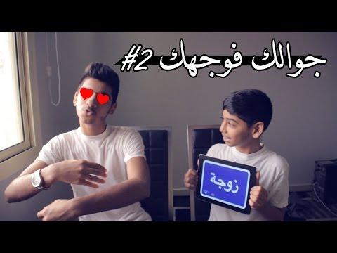 تحديات : جوالك فوجهك 2# !! - عقاب جديد وأليم !!! | ( Phone In your head ( zSHOWz
