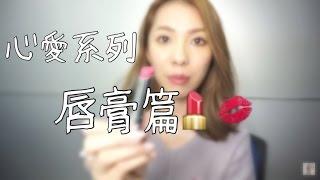 getlinkyoutube.com-Cherrie's Daily~ 心愛系列の 唇膏篇