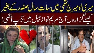 Mariyam Nwaz Cried For Captain Safdar HD VEDIO Hindi Urdu 