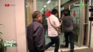 getlinkyoutube.com-นาทีสูญเสียของครอบครัวมุสิกพงศ์  | 30-07-58 | นิวส์โชว์ | ThairathTV
