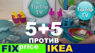getlinkyoutube.com-ФИКС ПРАЙС❤ПРОТИВ ИКЕА❤ТИП ТОП ТВ