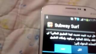 getlinkyoutube.com-كيفية تحميل subway مهكرة وجاهزة