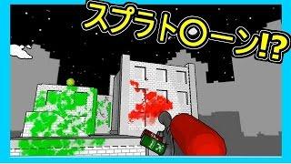 getlinkyoutube.com-ペイントガンでジャンプアクション!!【The Power of Paint実況】