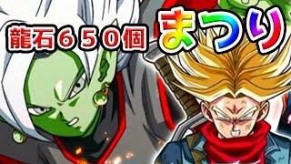 【ドッカンバトル】龍石650個でガチャ引くよ!トランクス&合体ザマスのドッカンフェス!【Dokkan Battle】