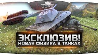 getlinkyoutube.com-Эксклюзив! Новая физика движения танков World Of Tanks! Обзор от Джова!