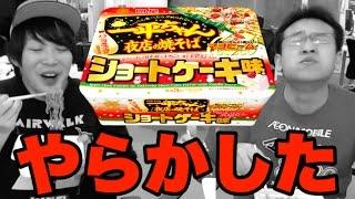 getlinkyoutube.com-【どんな味!?】一平ちゃんショートケーキ味…だと!?【焼きそば×ショートケーキ】