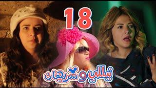 getlinkyoutube.com-مسلسل نيللي وشريهان - الحلقه الثامنة عشر  | Nelly & Sherihan - Episode 18