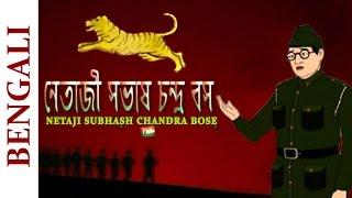 getlinkyoutube.com-Netaji Subhash Chandra Bose - Bengali Animated Movies - Full Movie For Kids