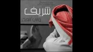 getlinkyoutube.com-شيلة/هاشمي و الهاشمي اداء/ بداح اللحيم