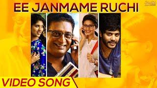 Ee Janmame Ruchi Full Length Video Song| PrakashRai | Sneha | Ilayaraja width=