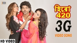 getlinkyoutube.com-3G Video Song | Om | Nusraat Faria | Riya Sen | Nakash Aziz | Hero 420 Bengali Movie 2016