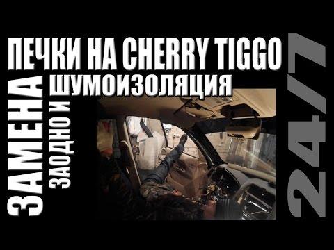 Замена печки и шумоизоляция на Cherry Tiggo. Как сделать.
