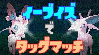 getlinkyoutube.com-【イーブイズで】ポケモンバトルORASpart17【タッグマッチ】