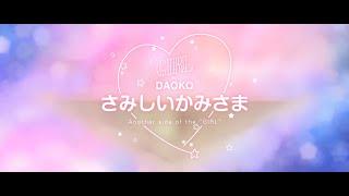 getlinkyoutube.com-DAOKO「さみしいかみさま」medium ver.