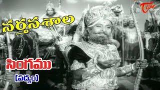 getlinkyoutube.com-Narthanasala Songs - Singham (Padhyam) - NTR - Savithri