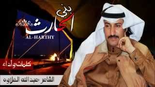 getlinkyoutube.com-شيلة بني الحارث (جمرة عرب)