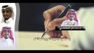 getlinkyoutube.com-شيلة المدينة المنورة كلمات خالد سالم الجابري أداء حسام المخلفي