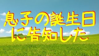 getlinkyoutube.com-【感動 実話】息子の誕生日に養子であることを告げるも・・・【涙腺崩壊】