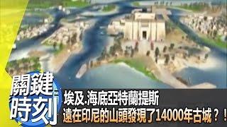 getlinkyoutube.com-埃及.海底亞特蘭提斯 當遠在印尼的山頭發現了14000年古城?!2013年第1564集-2300 關鍵時刻