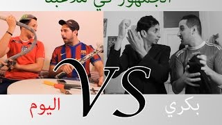 getlinkyoutube.com-حالة الملاعب الجزائرية بين بكري و اليوم//ZANGA CRAZY //كلنا ضد العنف في الملاعب