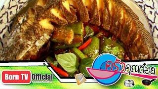 getlinkyoutube.com-ผัดมะเขือยาวเคียงกับปลาช่อนทอดกรอบ โฮมสเตย์บ้านทรงไทยปลายโพงพาง 27 พ.ย.57 (2/2) ครัวคุณต๋อย