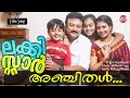 Anjithal Poo Pookkum- Lucky Star Official Song Sufi Rock Song In Malayalam