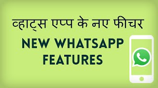 getlinkyoutube.com-Whatsapp New Features and How to use them? Whatsapp ke naye features kya hain? Hindi video