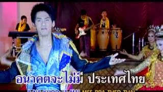 getlinkyoutube.com-รักกันเถิดเกิดเป็นไทย อิท อิทธิพงษ์ พักเสียงดี