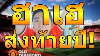 getlinkyoutube.com-Q AND A ฮาเฮส่งท้ายปี!!! กับคำถามสุดบาดใจและจังไรเหลือเกิน 555+