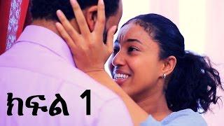 የማዕበል ዋናተኞች ተከታታይ ድራማ ክፍል 1 ከ ጄቲቬ | Yemaebel Wanategnoch Part 1 from JTv (Jossy In The House Tv)