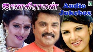 Janaki Raman Tamil Movie Audio Jukebox (Full Songs)