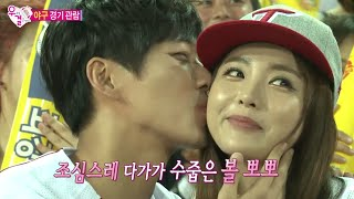 getlinkyoutube.com-We Got Married, Namgung Min, Jin-young (21) #09, 남궁민-홍진영 (21) 20140906