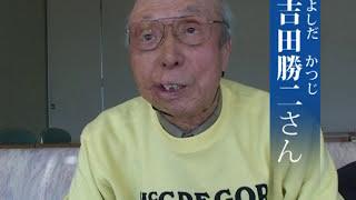 getlinkyoutube.com-被爆者の声〝被爆から4ヵ月間意識不明に〟(1) / 吉田勝二さん