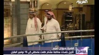 getlinkyoutube.com-مشهد تمثيلي مقتل سوزان تميم