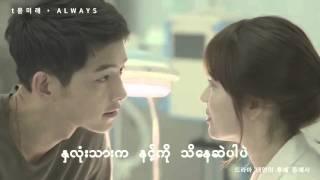 getlinkyoutube.com-Always-Yoon Mi Rae (Myanmar Subtitle)